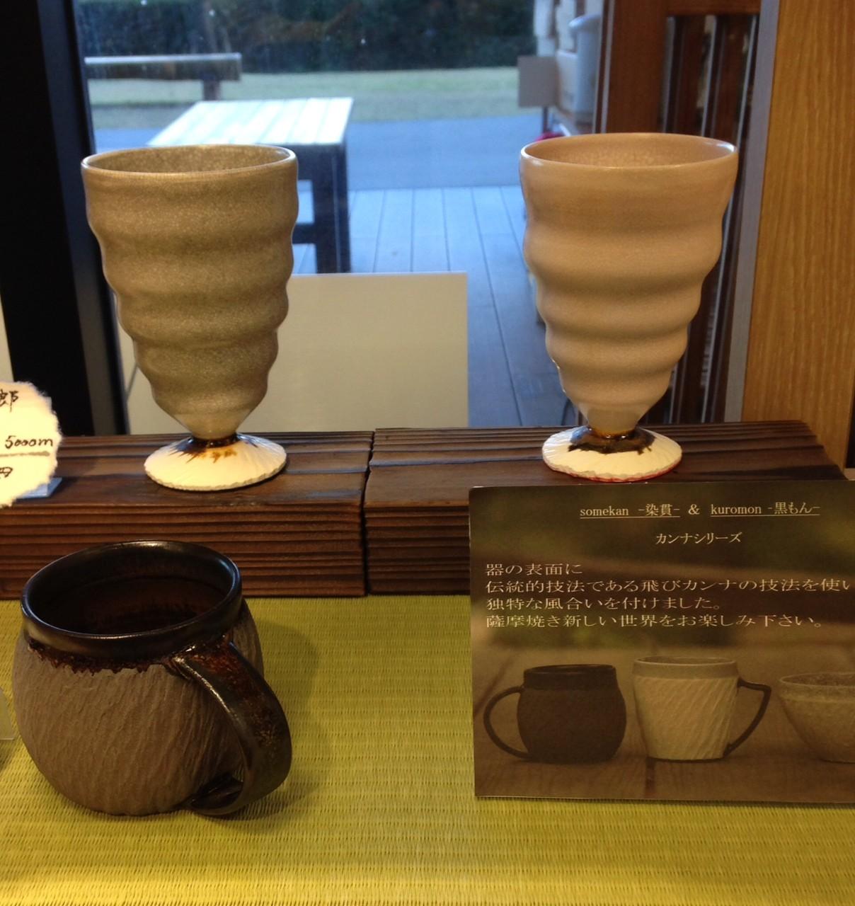 後ろのカップがsomekan噴煙カップ 高台が桜島。ボディが噴煙です。