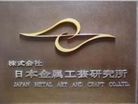 日本金属工芸研究所 jmaac