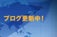 遠山コンサルオフィスブログ