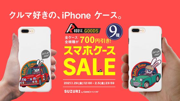iPhoneケースセール開催 !
