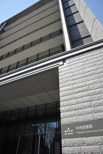 福岡大学図書館棟