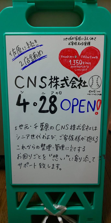 千葉オフィス開設のお知らせ