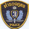 Koninklijke politie