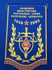 Ministerie van Binnenlandse Zaken, polite academie