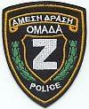 Nationale politie, motorsurveillance