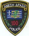 Nationale politie, autosurveillance