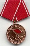Combatgroep werknemers, medaille voor uitstekende prestaties