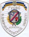 Nationale politie, regio Dniproptrovsk