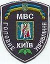 Nationale politie Kiev