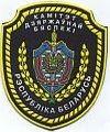Binnenlandse Veiligheidsdienst
