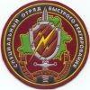 Nationale politie, interventiegroep