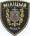 Nationale politie Minsk