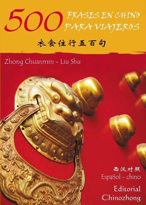 07/2014 Escribimos un manual de 500 frases para viajeros, con español y traducción en chino.