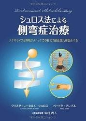 「シュロス法による側湾症治療」日本語版監修者が提唱する側弯トレーニング - 日本人に合った新しい側弯症治療