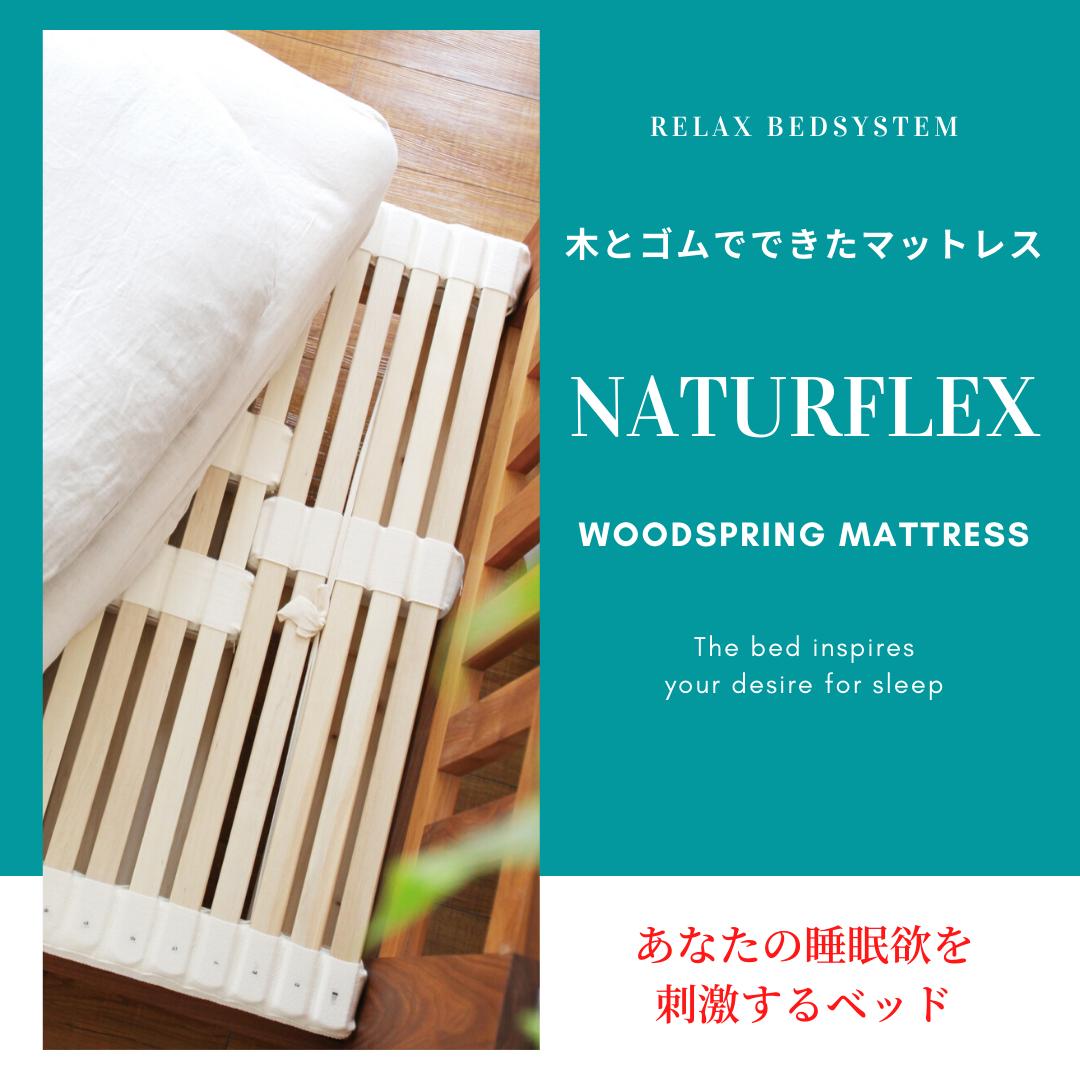 新潟の自然素材オーダーメイドマットレス