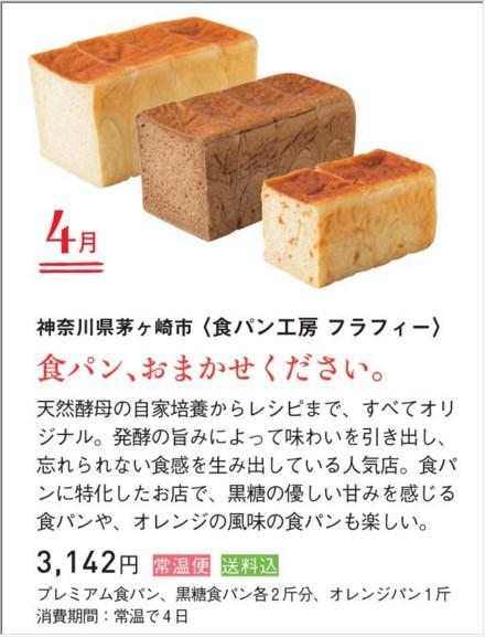 「こだわりグルメクラブ」p6 4月食パン工房 fluffy切抜き