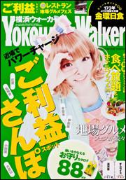 横浜ウォーカー top