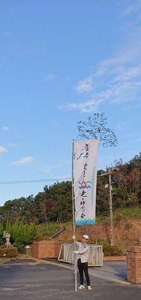 旗を竹にくくって立ち上げました。