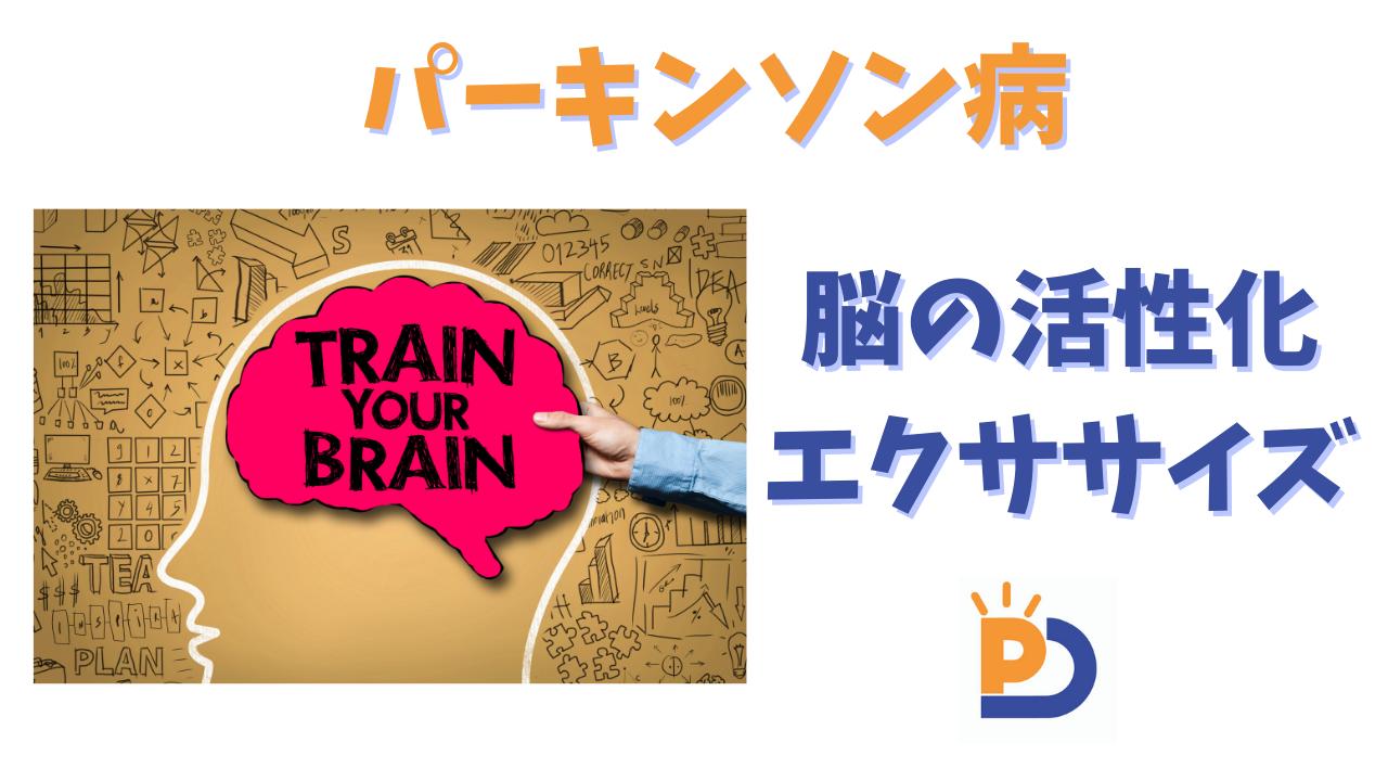 パーキンソン病:脳を刺激する脳トレエクササイズ