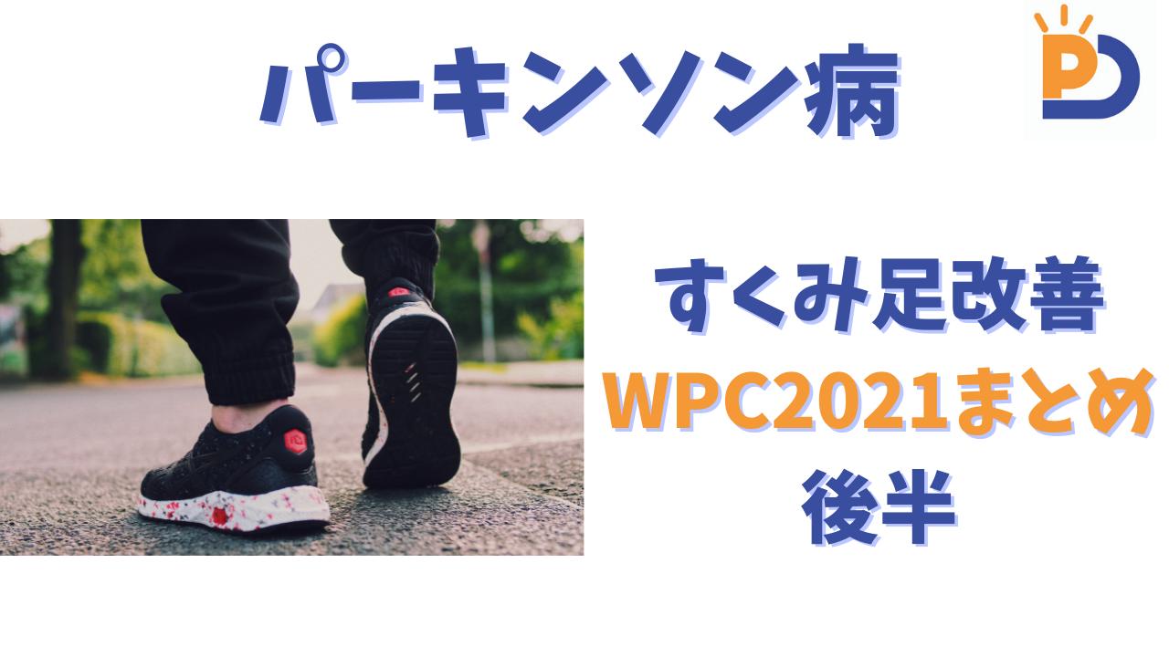 パーキンソン病:すくみ足改善 WPC2021まとめ後半