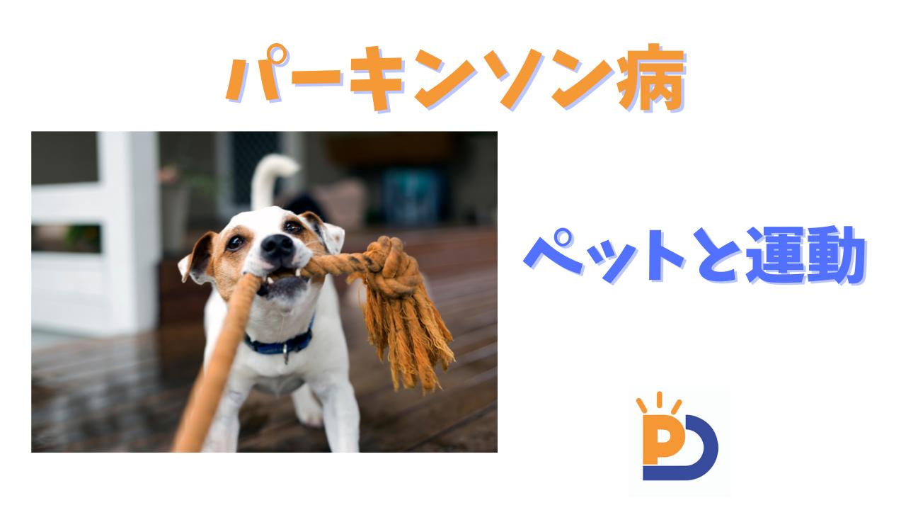 パーキンソン病:ペットと運動