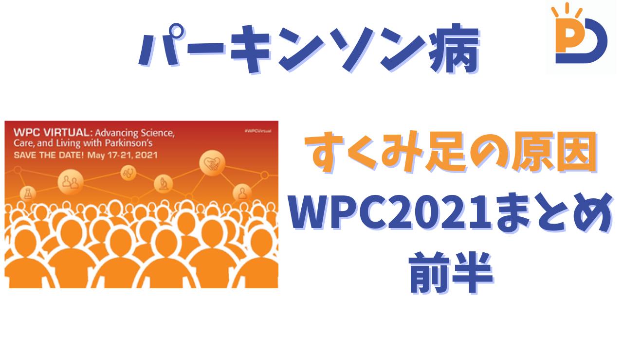 パーキンソン病:すくみ足の要因は1つではないWPC2021オンライン会議のまとめ(前半)