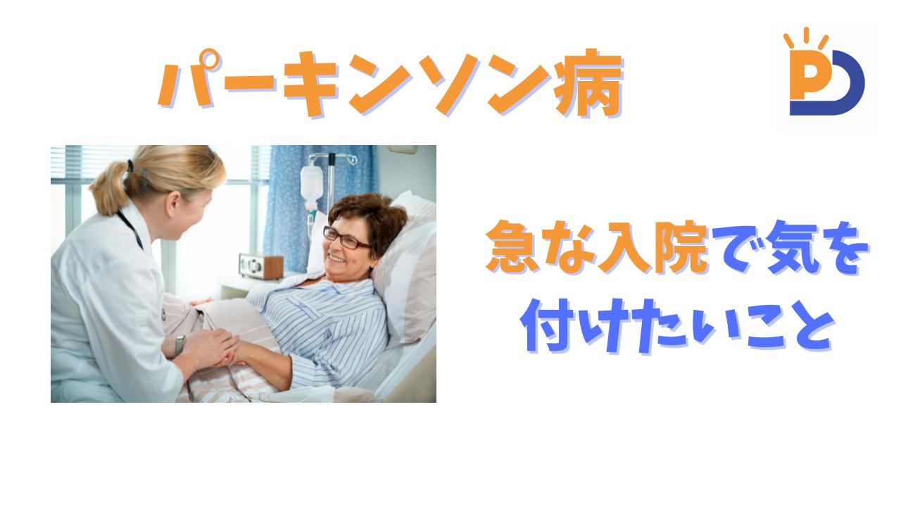 パーキンソン病:突然の入院時でのヒント