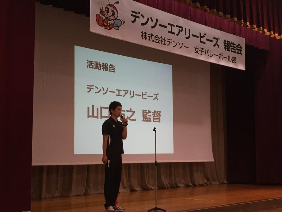 活動報告(山口監督)