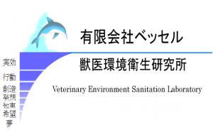 北海道獣医師会雑誌にて会社紹介