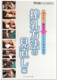 共著「搾乳方法の見直し」が発行されました