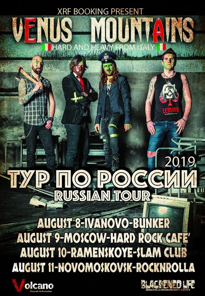 Venus Mountains, Tours, Russia, hard rock, Volcano Records & Promotion, News Rockers And Other Animals, Rock News, NWOBHM, Rock Magazine, Rock Webzine, rock news, sleaze rock, glam rock, hair metal