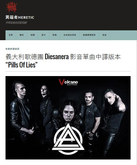 The music of the Volcano Records bands arrives in Taiwan