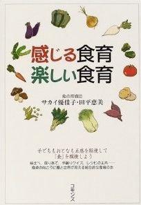 2004年に出版した「感じる食育 楽しい食育」