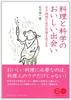 分子レベルでおいしい料理の秘密を探り、よりおいしい料理を開発する「分子調理」の研究者・石川伸一氏による本