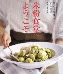 米粉がふだんの料理にいかに汎用性高く利用できるかを中心にレシピ提案した本(コモンズ)
