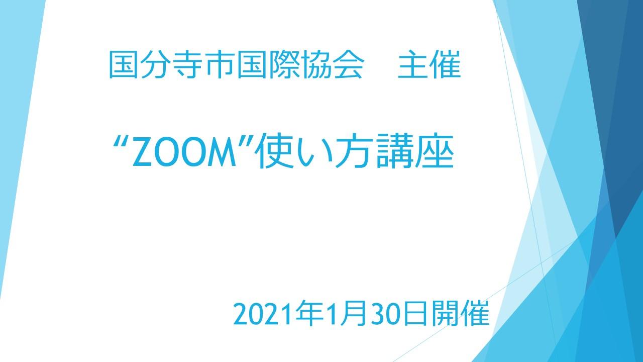 """「""""ZOOM""""使い方講座」をオンラインで開催"""