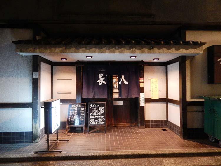 [居酒屋長八]神奈川県横浜市中区吉田町2-2