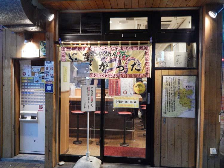 [九州大分らぁめん たまがった]神奈川県横浜市中区長者町7丁目7丁目114