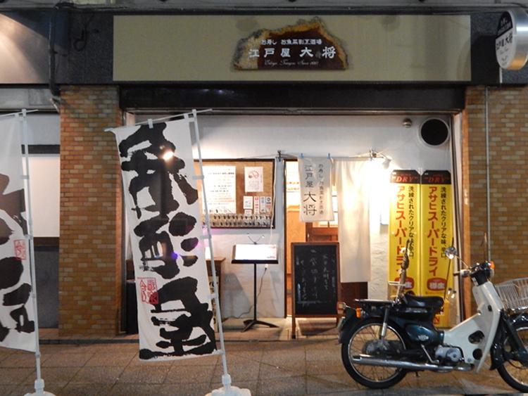 寿司・和食 [江戸屋 大将]神奈川県横浜市中区若葉町1丁目7 新井ビル1F