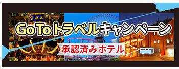 Go To トラベルキャンペーン 認証済みホテル ホテルステイ横浜 Go To Travel Campaign verified Hotels