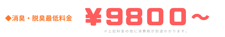 消臭脱臭の最低料金¥6000より