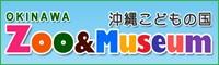 沖縄こどもの国ホームページ