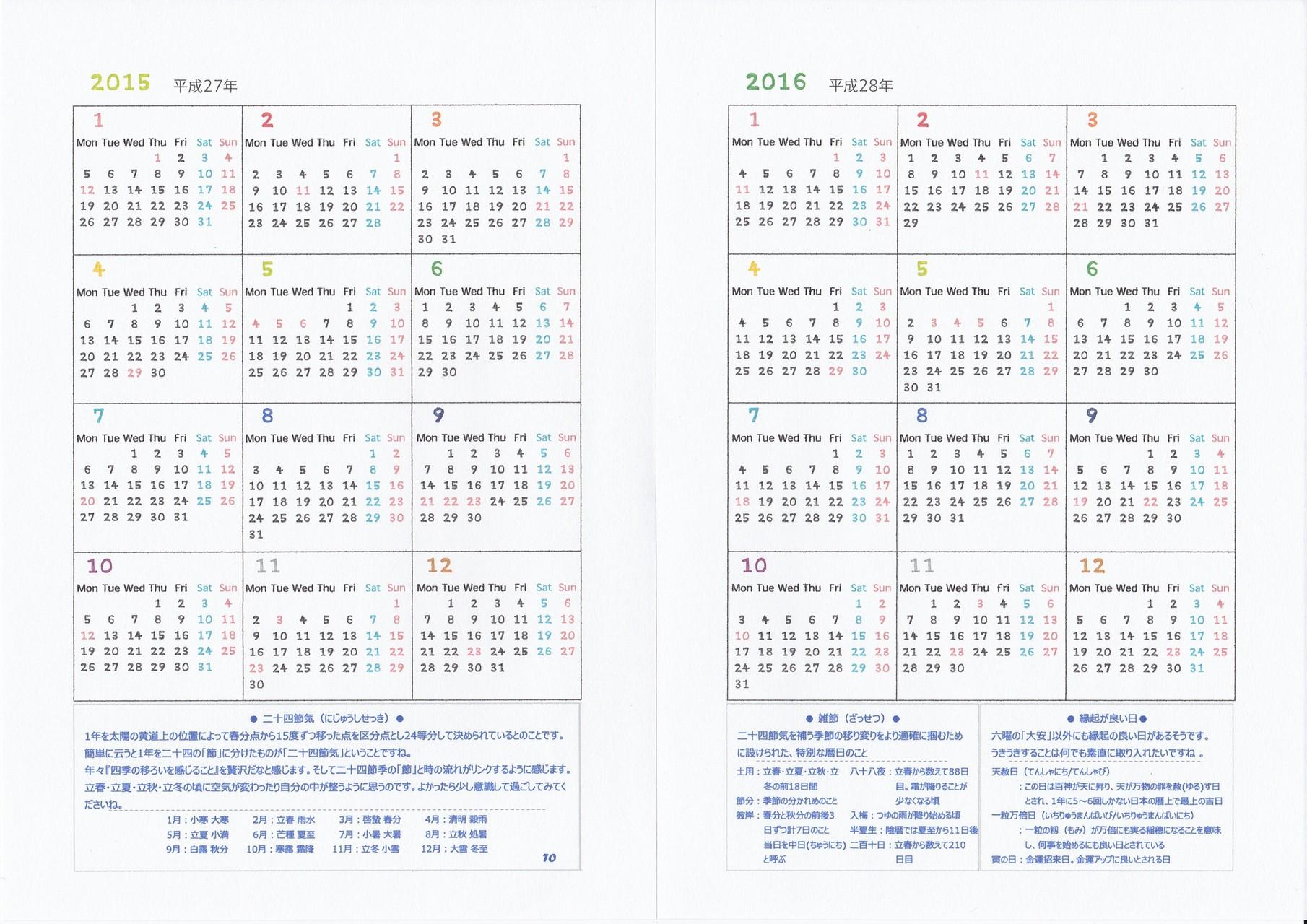 【共通】2015年・2016年カレンダー
