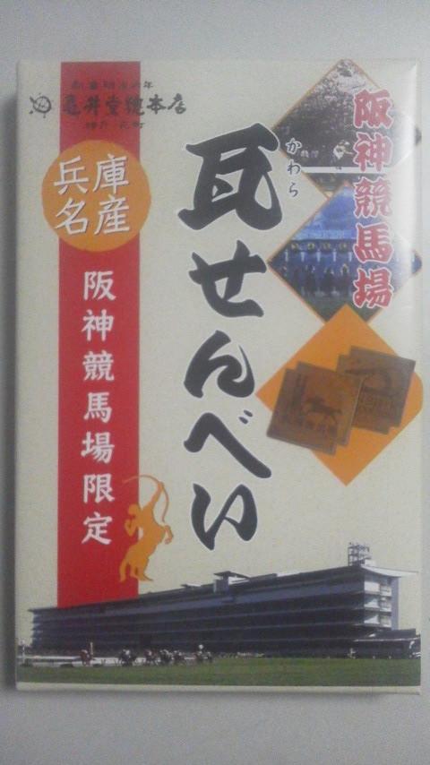 阪神競馬場,グルメ,瓦せんべい