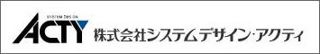 株式会社システムデザイン・アクティ