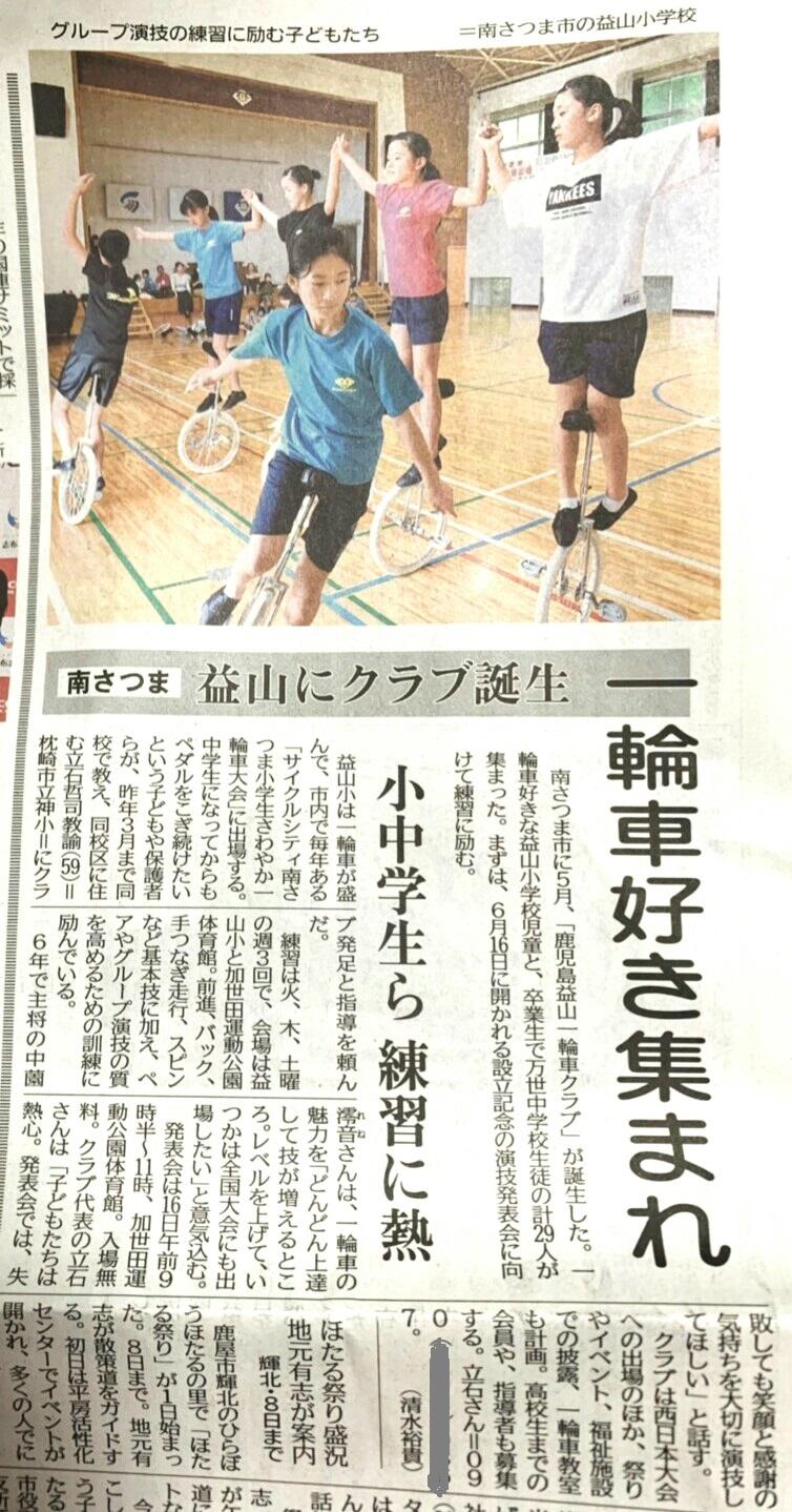 地元新聞紙「南日本新聞」に掲載されました。