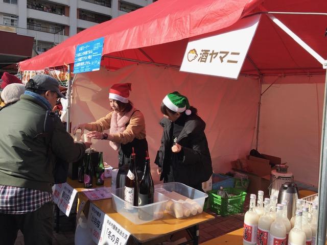 クリスマスマーケット・ヤマニ