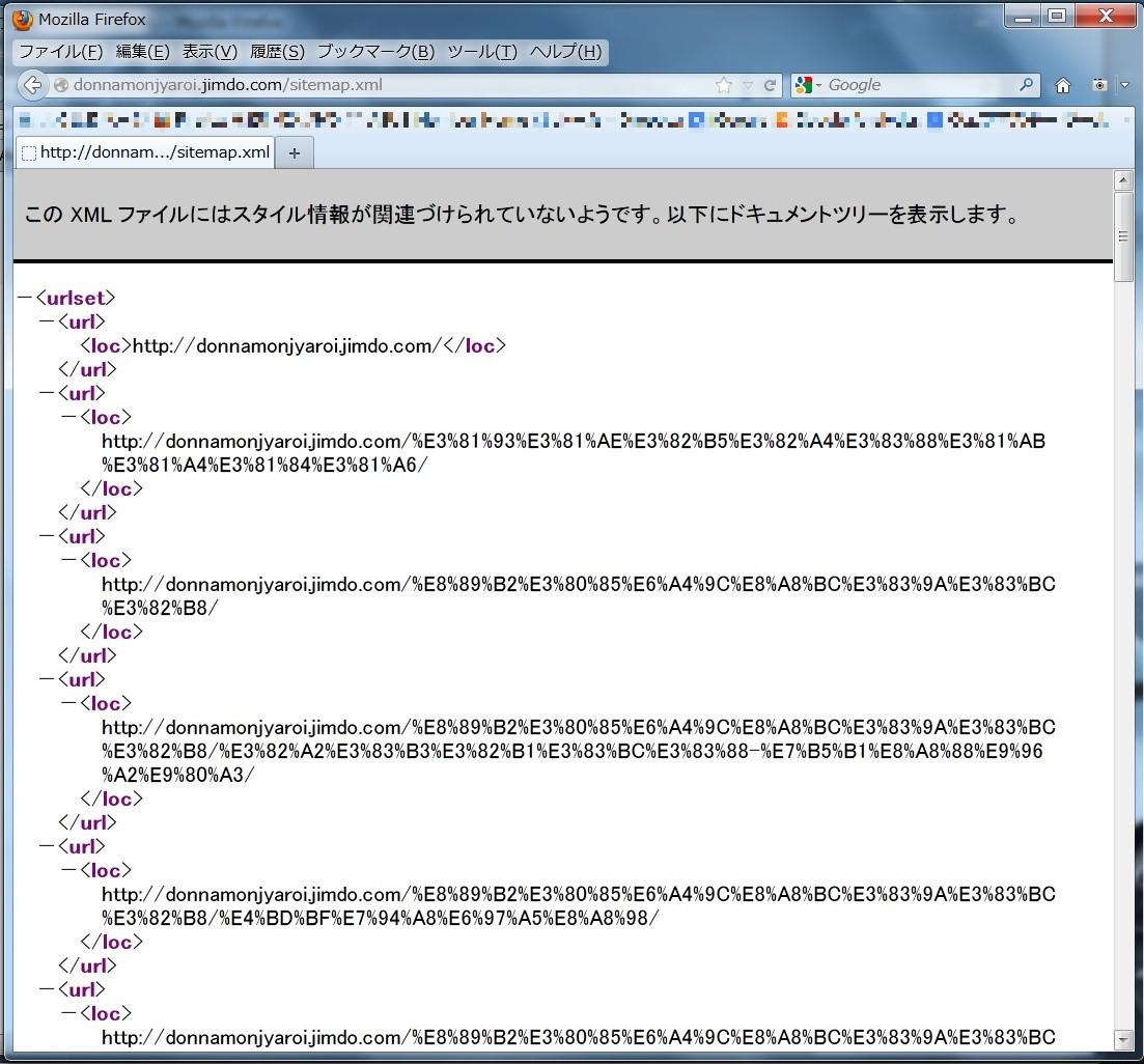 jimdo みんビズseo対策 サイトマップをgoogleウェブマスターツールへ