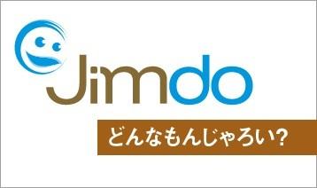 クリックでJimdo関連メモページに移動します