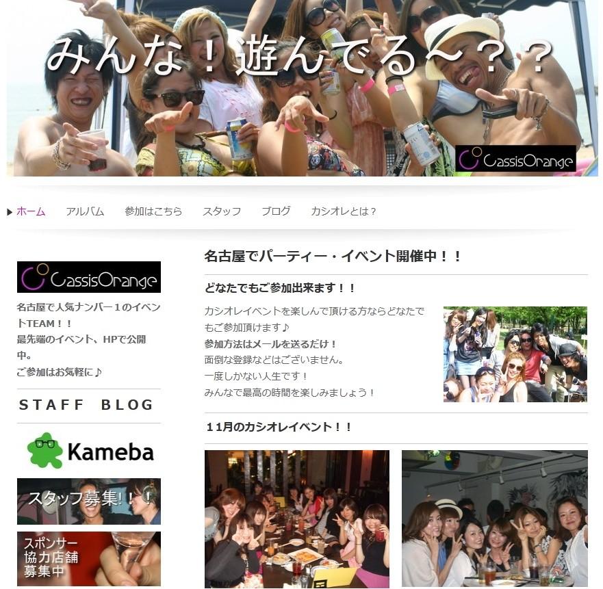 名古屋のイベント集団 カシスオレンジ 様サイト